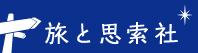 旅と思索社ロゴ