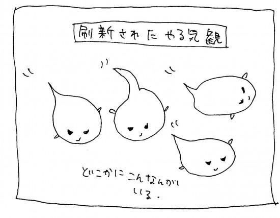 yarukisagashi_001_003