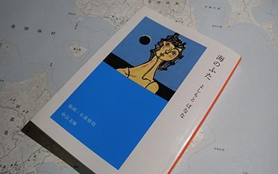 ケラマの海――変わらないものを愛でる(前編)