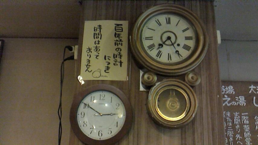 自在館のロビーにある、古い時計さん。ちなみに下の時計さんは、現在時刻を刻んでいます♪
