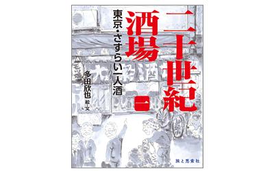 二十世紀酒場(一) 東京・さすらい一人酒