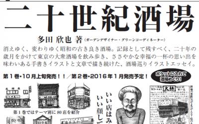 書籍「二十世紀酒場(一)」発売のお知らせ