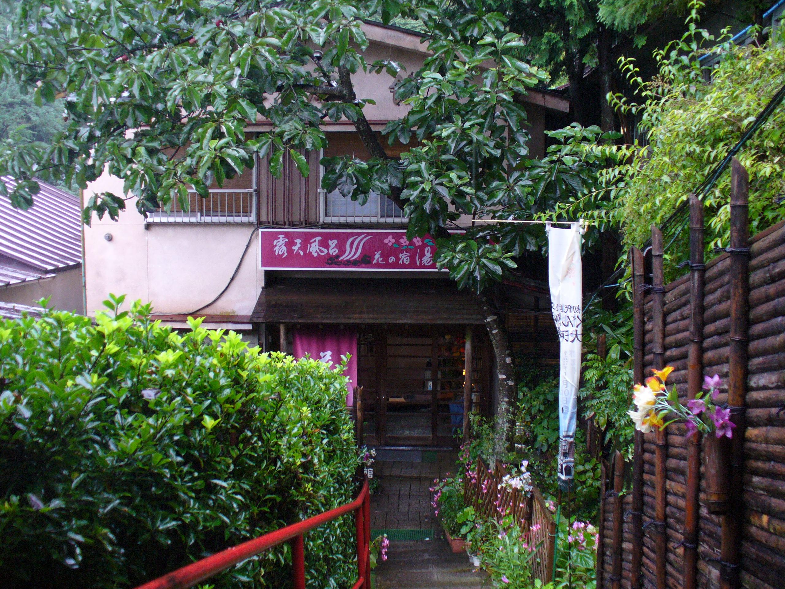 花の宿・湯之沢館の建物。こじんまりと古くいい感じ。
