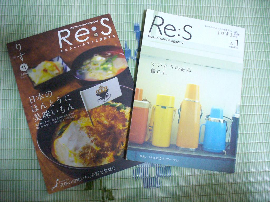 すっかり夢中になって読んだ「Re:s」という雑誌のバックナンバー。東京に戻ってから、思わず取り寄せました。 (でも、多くが在庫切れで本当に残念)