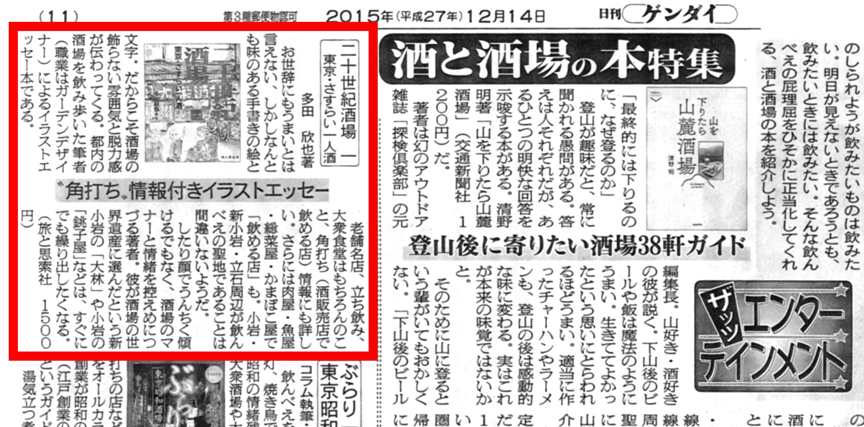日刊ゲンダイ_M_151214