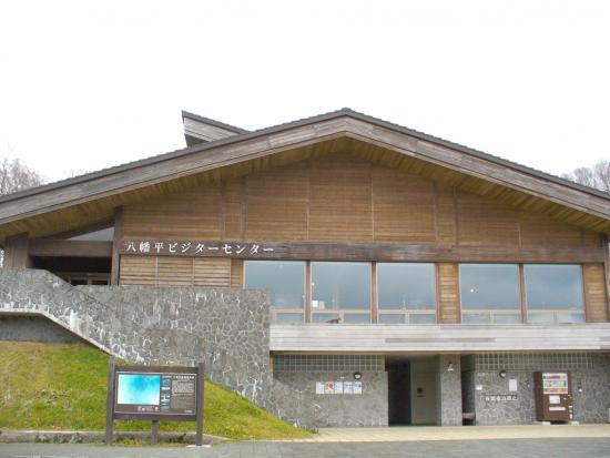 八幡平ビジターセンターの外観