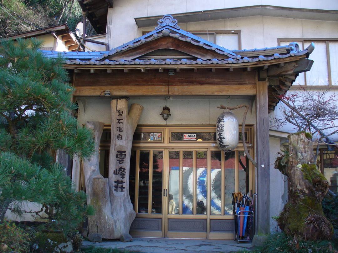 雲峰荘の玄関です。