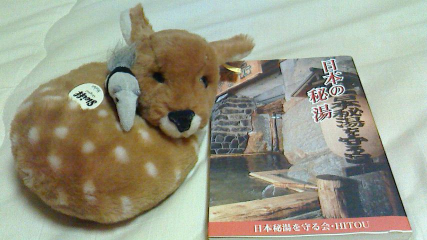 日本秘湯を守る会の本。現在180軒程の湯宿が会員となっています。