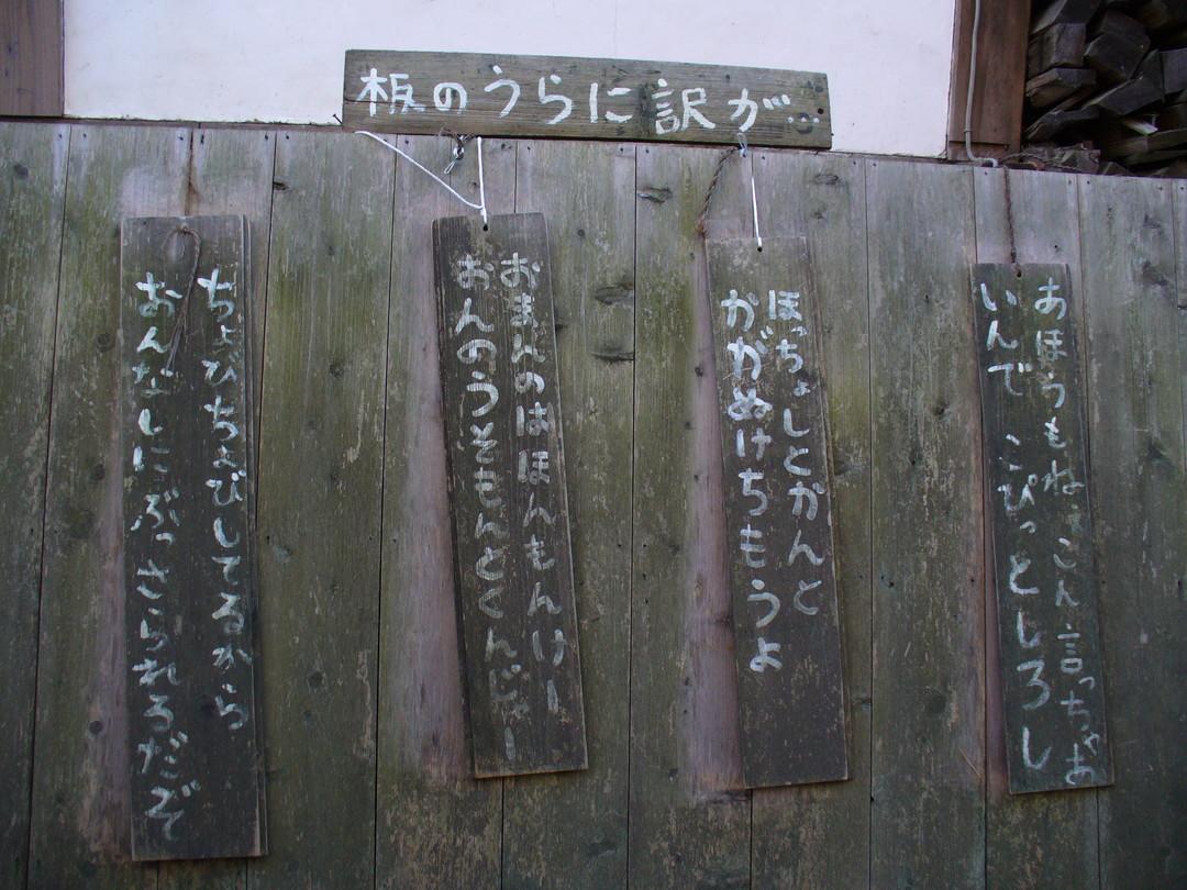 貸切風呂の前にある札……方言!(札をひっくり返すと、標準語の説明があります)♪