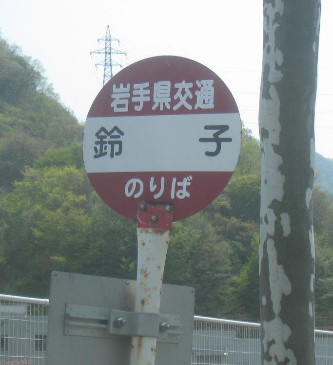 岩手県釜石市の「鈴子」。