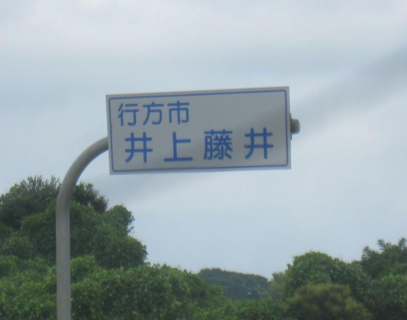茨城県行方市の「井上藤井」。