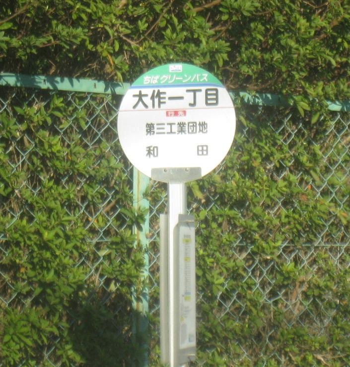 千葉県佐倉市の「大作」。