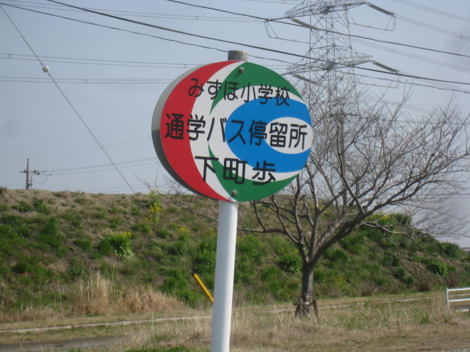 茨城県竜ケ崎市にある「下田歩」。