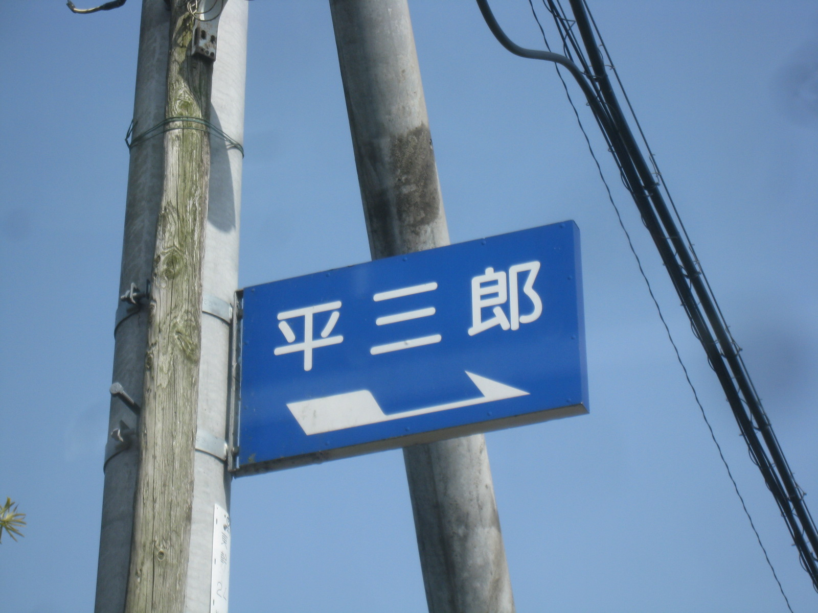 茨城県竜ケ崎市の「平三郎」。