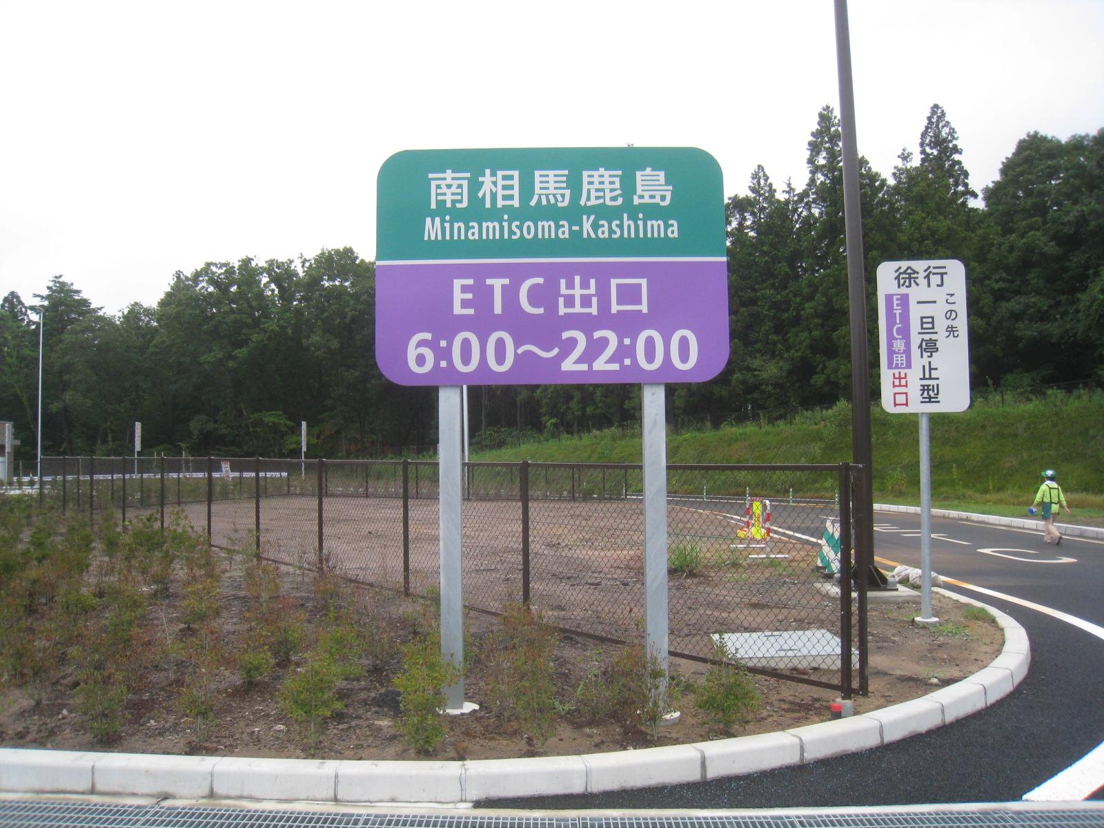 福島県の「南相馬鹿島」。