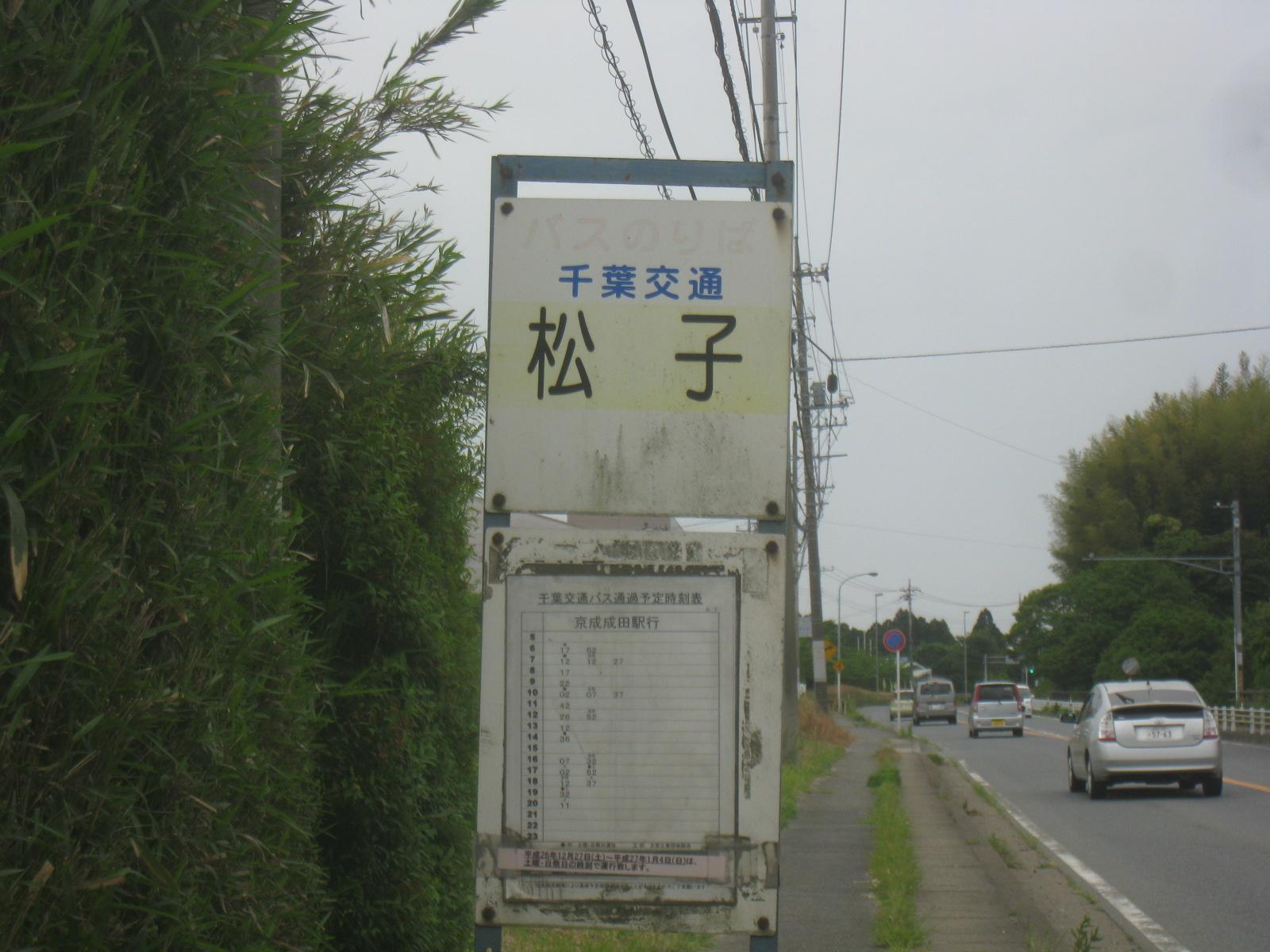 千葉県成田市の「松子」。