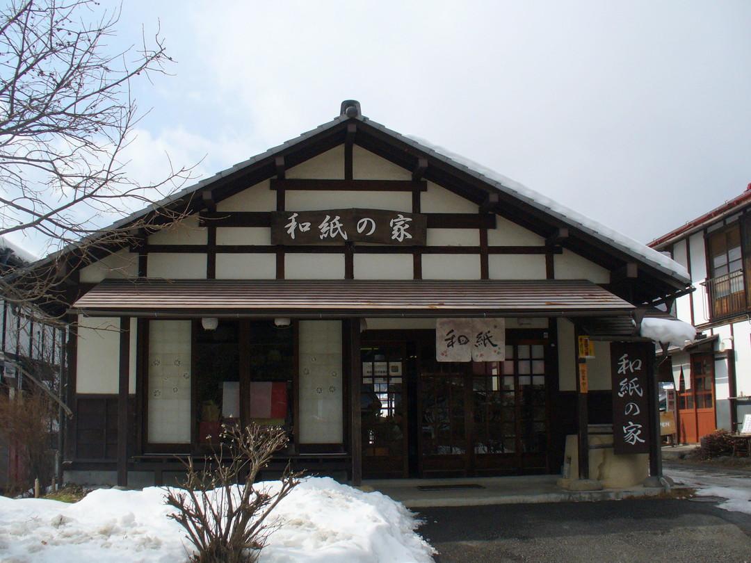 和紙の家。日本古来の伝統手すき体験ができます。