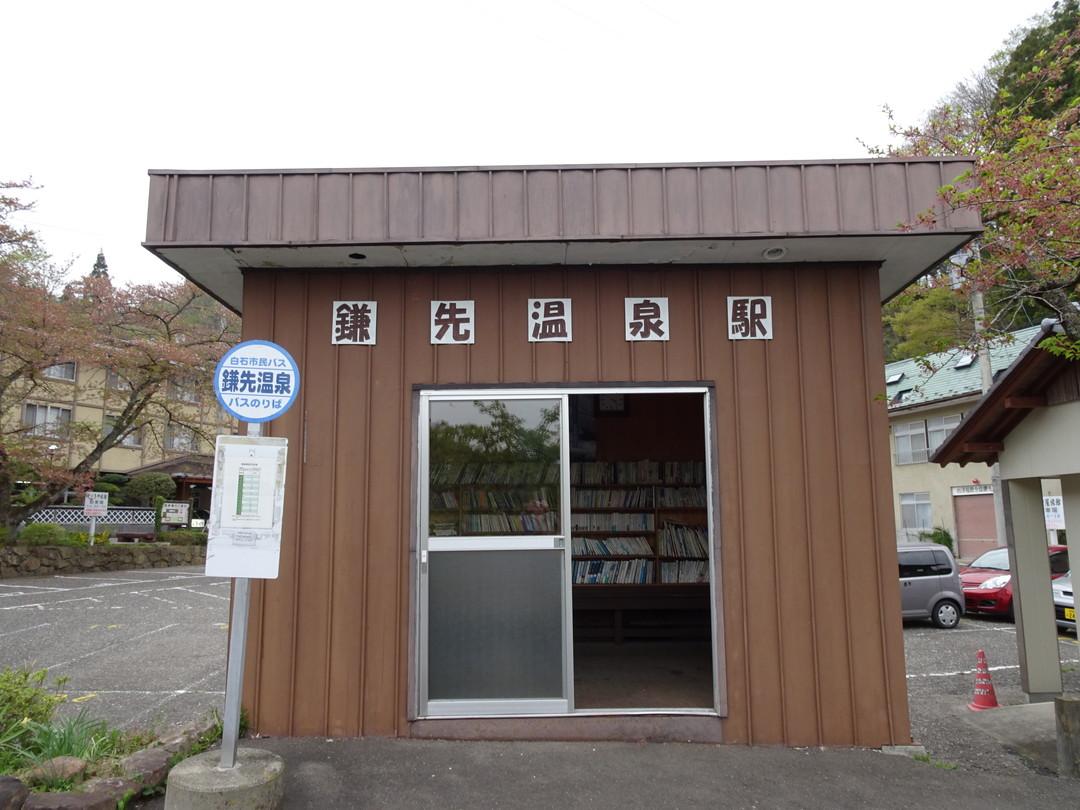 鎌先温泉のバス停。白石市民バス。中には「鎌先温泉文庫」と称し、たくさんの本が。