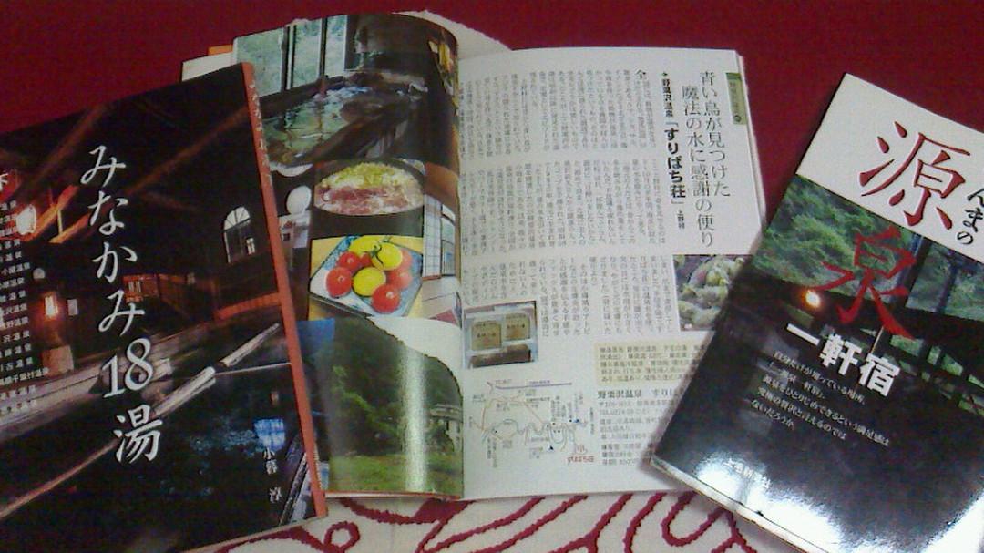 小暮淳氏の群馬の温泉に関する著書(一部)♪