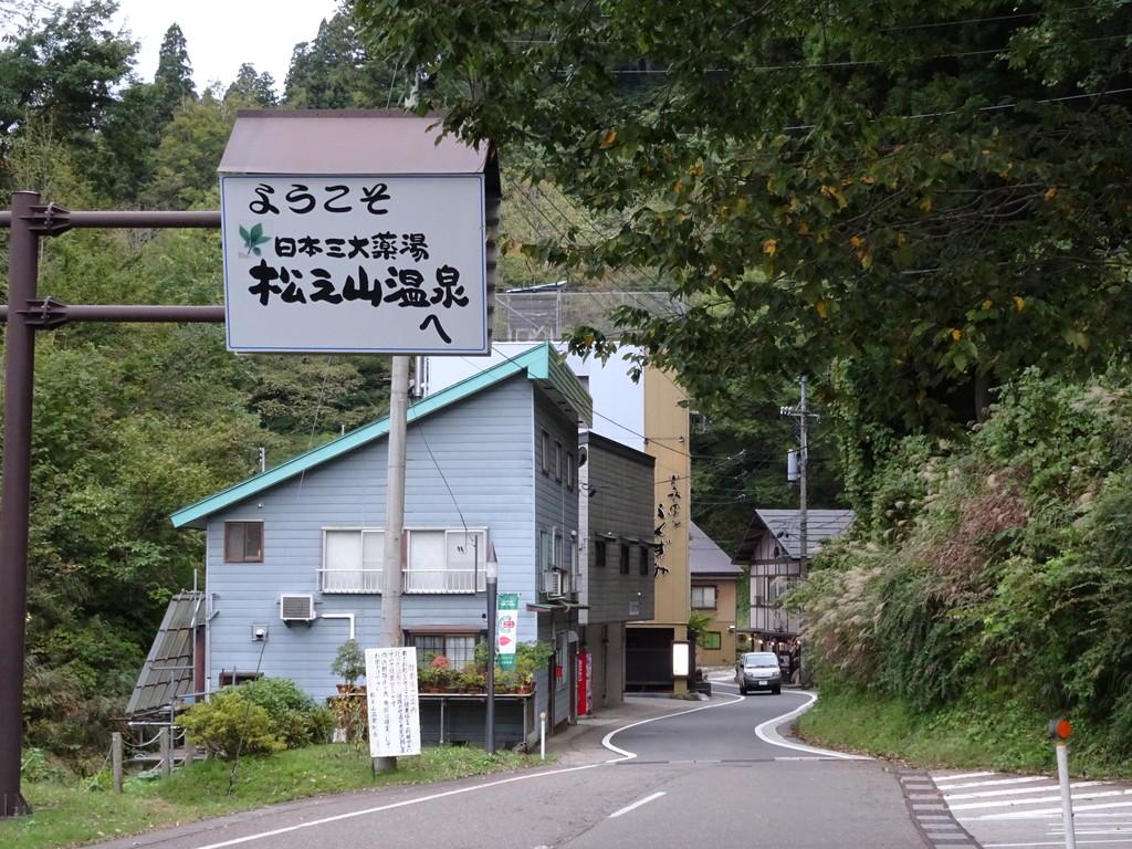 日本三大薬湯だけど、控えめな松之山温泉の入り口看板。