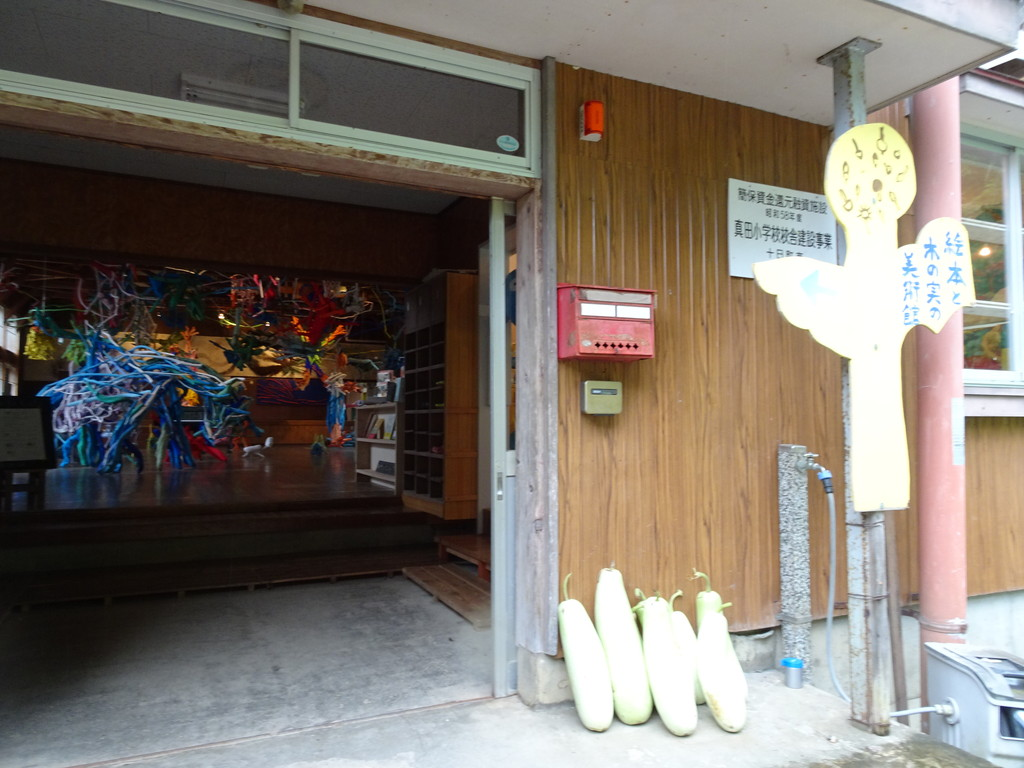 「絵本と木の実の美術館」の入り口です♪