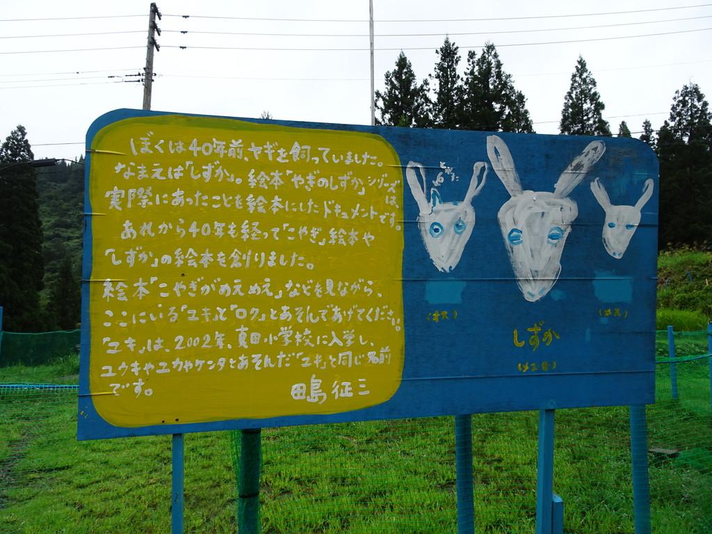 美術館の外(小学校の校庭)、ヤギさんたちのスペースの前には田島さんの手作りの看板♪