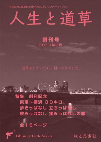 人生と道くさ_hyoshi_161204_2
