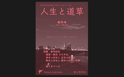 「人生と道草」創刊号 2017年2月
