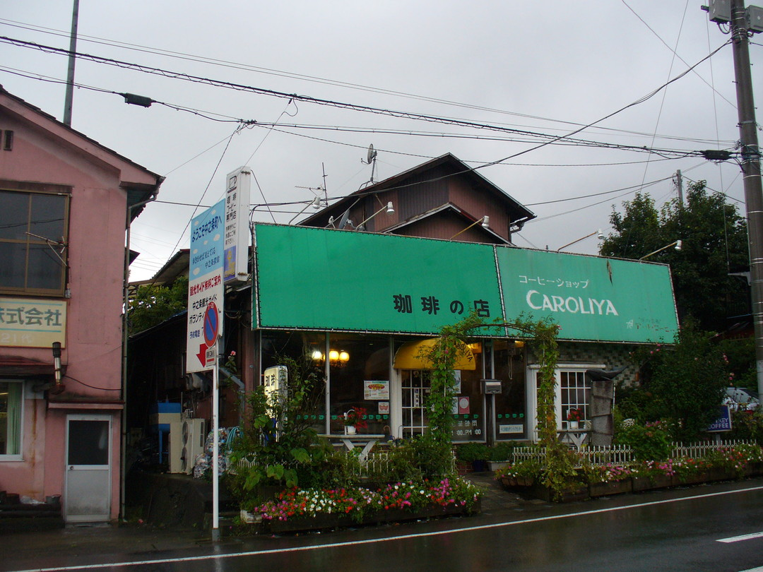中之条駅からほど近い喫茶店「キャロリヤ」(撮影は2015年)。