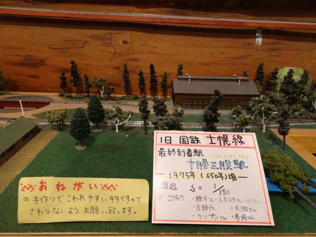 鉄道模型は今はなき十勝三股駅、そして士幌線。