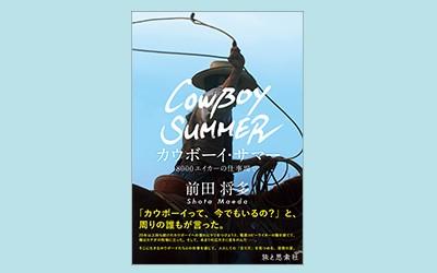 新刊書籍「カウボーイ・サマー」発売のお知らせ