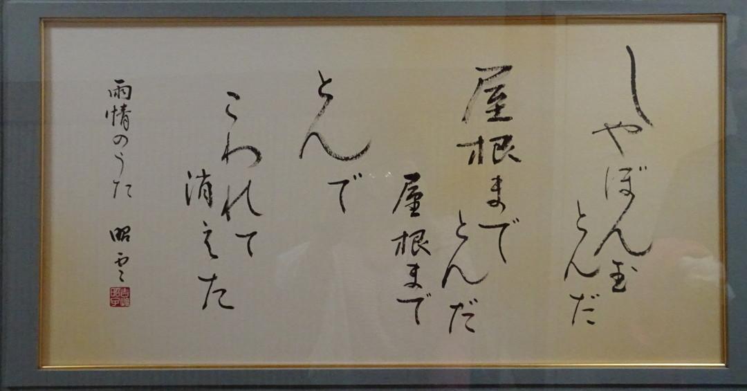 森秋旅館に飾られていた、「シャボン玉」
