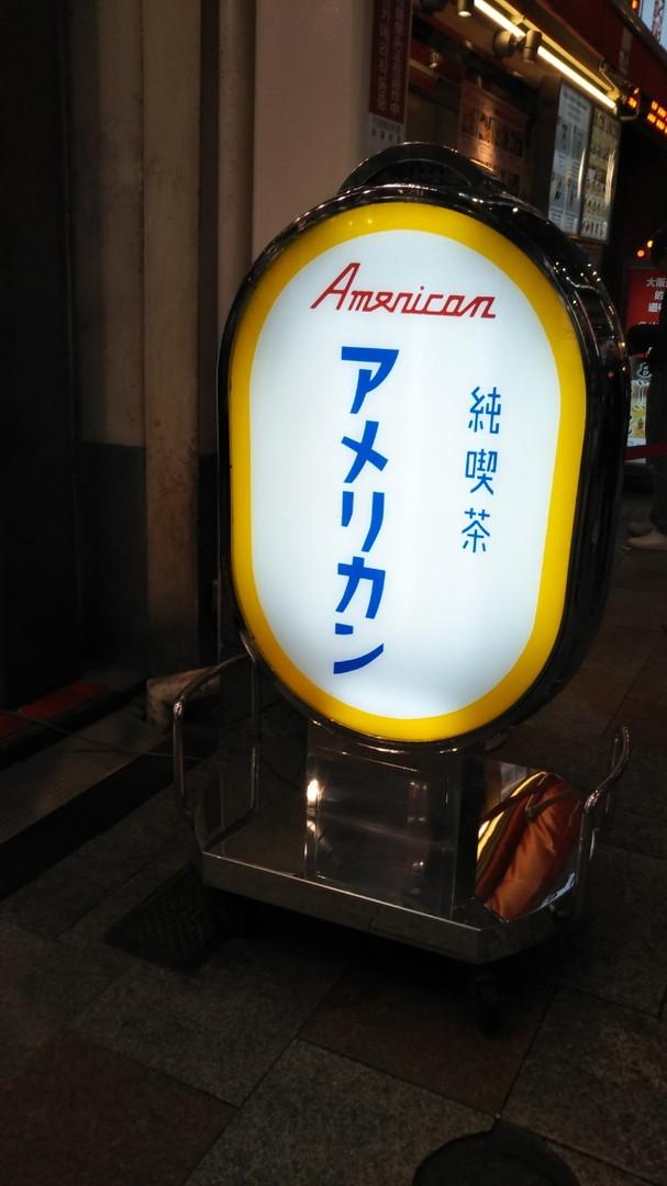 ミナミの一番メイン通りにあるゴージャスな純喫茶