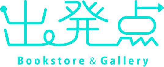 shuppatsuten_logo