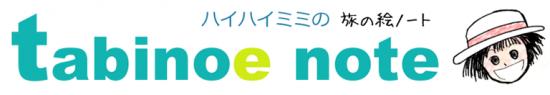 tabinoenote_title