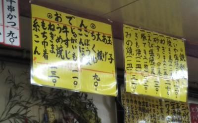 9、おでんで花見 ~春夏秋冬・関東煮~